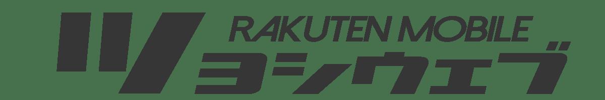 ツヨシウェブ Rakuten Mobile