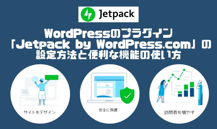 WordPressのプラグイン「Jetpack by WordPress.com」の設定方法と便利な機能の使い方