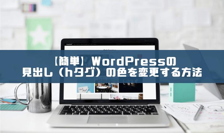 【簡単】WordPressの見出し(hタグ)の色を変更する方法