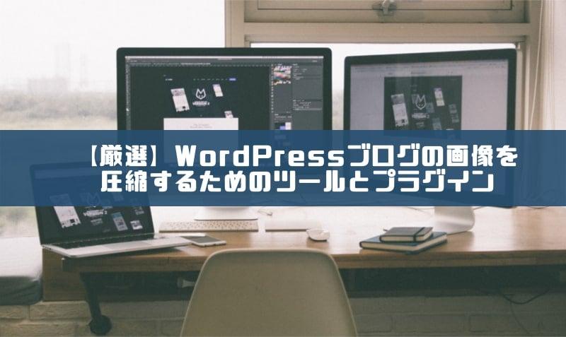 【厳選】WordPressブログの画像を圧縮するためのツールとプラグイン