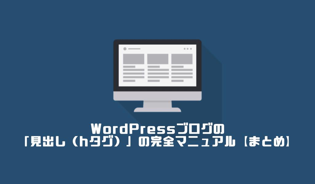 WordPressブログの「見出し(hタグ)」の完全マニュアル【まとめ】