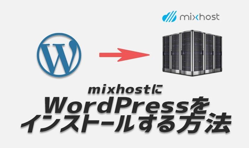 【解説】mixhostにWordPressをインストールする方法・手順。これを見ればOKです!