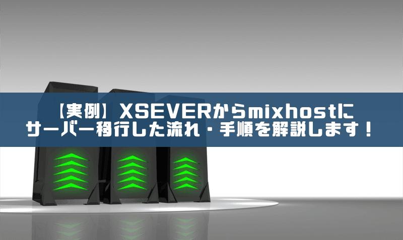 【実例】XSEVERからmixhostにサーバー移行した流れ・手順を解説します!