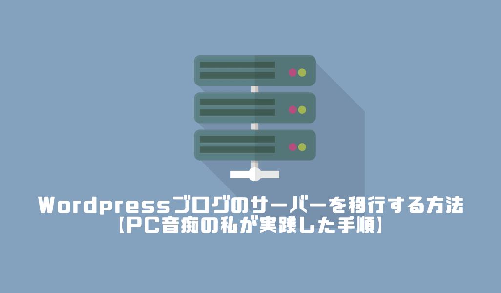 WordPressブログのサーバーを移行する方法【PC音痴の私が実践した手順】