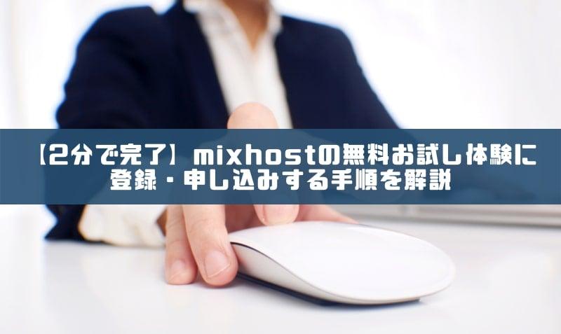 【2分で完了】mixhostの無料お試し体験に登録・申し込みする手順を解説