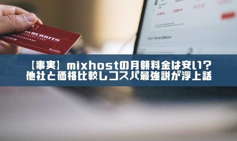【事実】mixhostの月額料金は安い?他社と価格比較しコスパ最強説が浮上