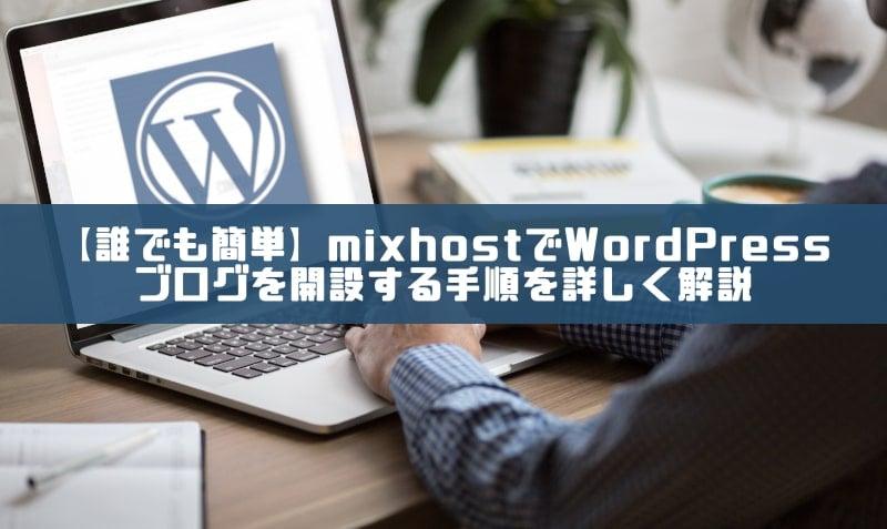 【誰でも簡単】mixhostでWordPressブログを開設する手順を詳しく解説