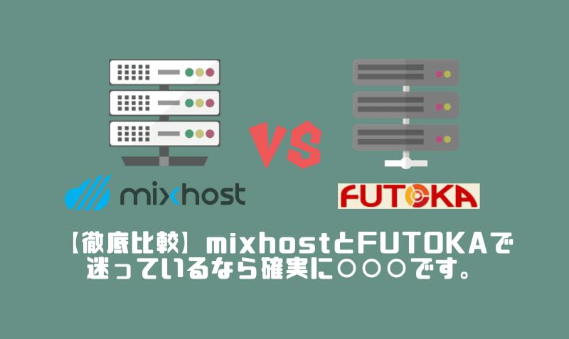 【徹底比較】mixhostとFUTOKAで迷っているなら確実に〇〇〇です。
