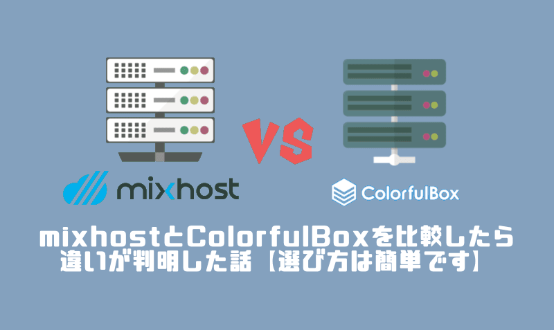 mixhostとColorfulBoxを比較したら違いが判明した話【選び方は簡単です】