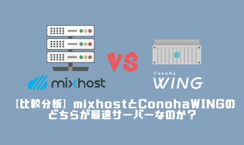 【比較分析】mixhostとConoha WINGのどちらが最速サーバーなのか?