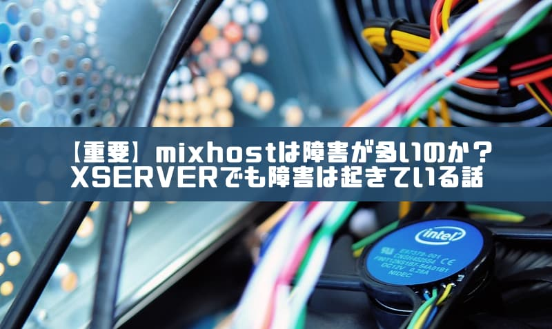 【重要】mixhostは障害が多いのか?XSERVERでも障害は起きている話