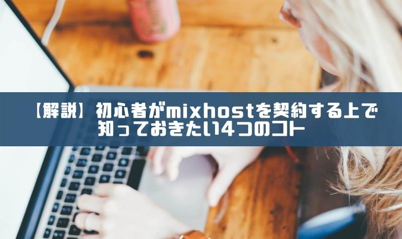 【解説】初心者がmixhostを契約する上で知っておきたい4つのコト