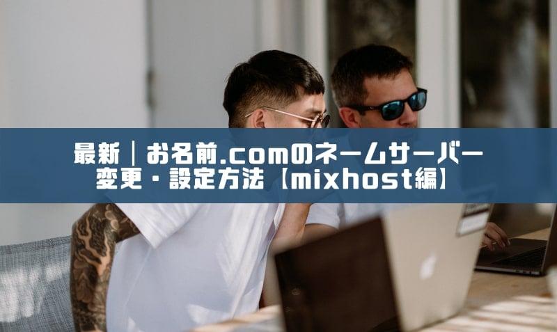 最新|お名前.comのネームサーバー変更の設定方法【mixhost編】