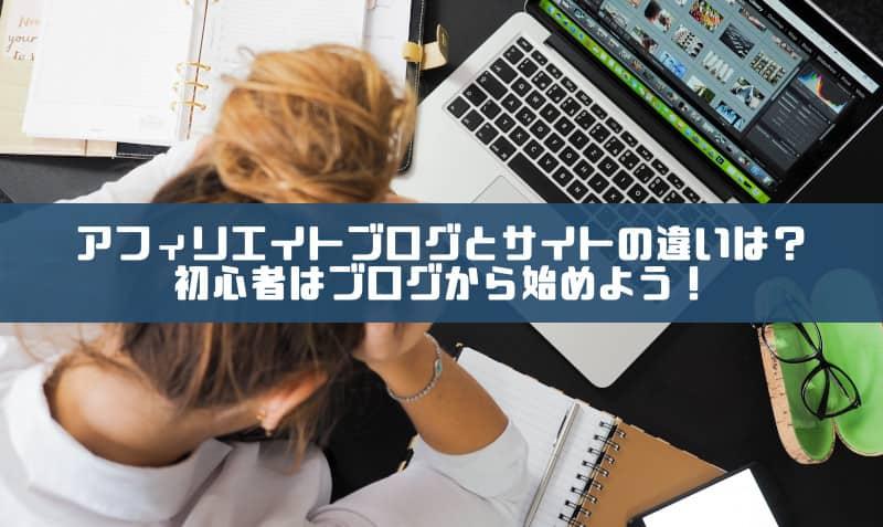 アフィリエイトブログとサイトの違いは?初心者はブログから始めよう!