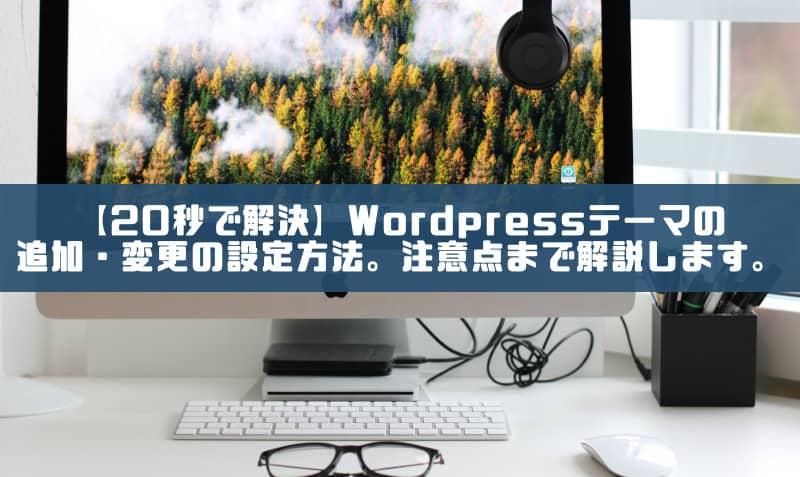 【20秒で解決】WordPressテーマの追加・変更の設定方法。注意点まで解説します。