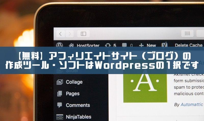 【無料】アフィリエイトサイト(ブログ)の作成ツール・ソフトはWordPressの1択です。