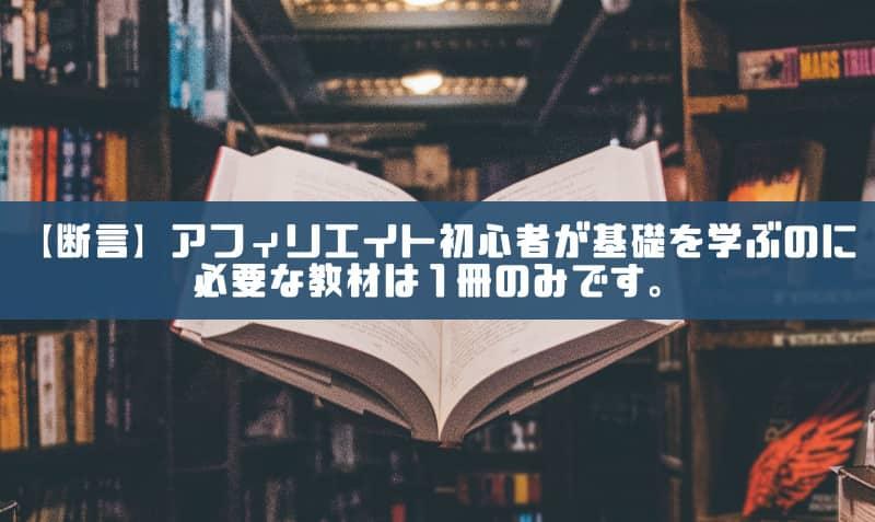 【断言】アフィリエイト初心者が基礎を学ぶのに必要な教材は1冊のみです。