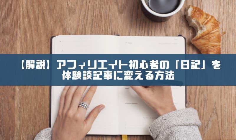 【解説】アフィリエイト初心者の「日記」を体験談記事に変える方法