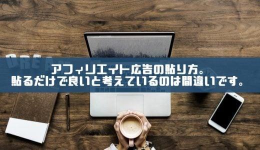 【解説】アフィリエイト広告の貼り方。貼るだけで良いと考えているのは間違いです。