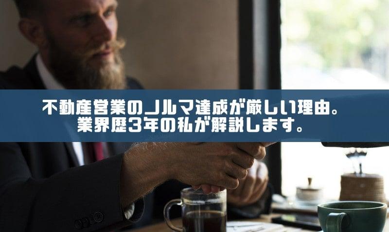 不動産営業のノルマ達成が厳しい理由。業界歴3年の私が解説します。