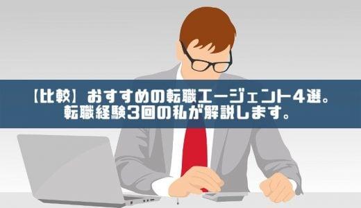 【比較】おすすめの転職エージェント4選。転職経験3回の私が解説します。