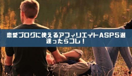 【厳選】恋愛ブログに使えるアフィリエイトASP5選。迷ったらコレ!