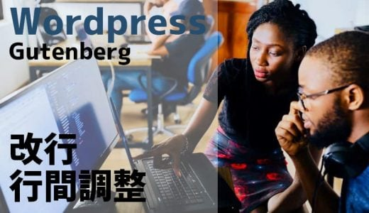 WordPress Gutenbergで「改行(行間調整)」のやり方を解説