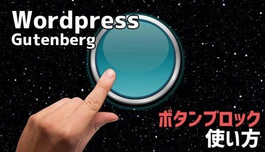 WordPress Gutenberg ボタンブロック(ボタンリンク)の使い方