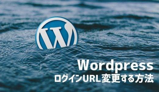 【セキュリティ対策】WordPressのログインURLの変更方法