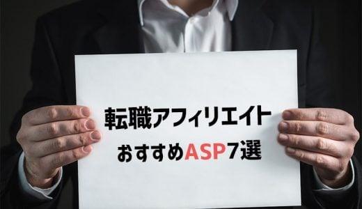 転職アフィリエイトにおすすめのASP7選。これを使っておけばOK!
