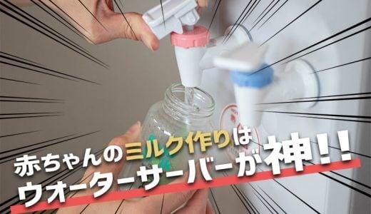 【体験談】赤ちゃんのミルク作りはウォーターサーバーが便利過ぎて神だ!!