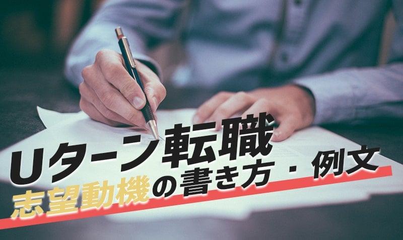 Uターン転職の志望動機・転職理由の書き方。3つの要素を理解すれば簡単に書けます。