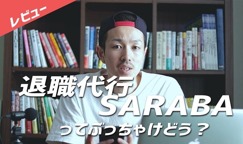 【口コミ評判】退職代行SARABA(サラバ)の体験談を利用者にインタビューで聞いてみた!