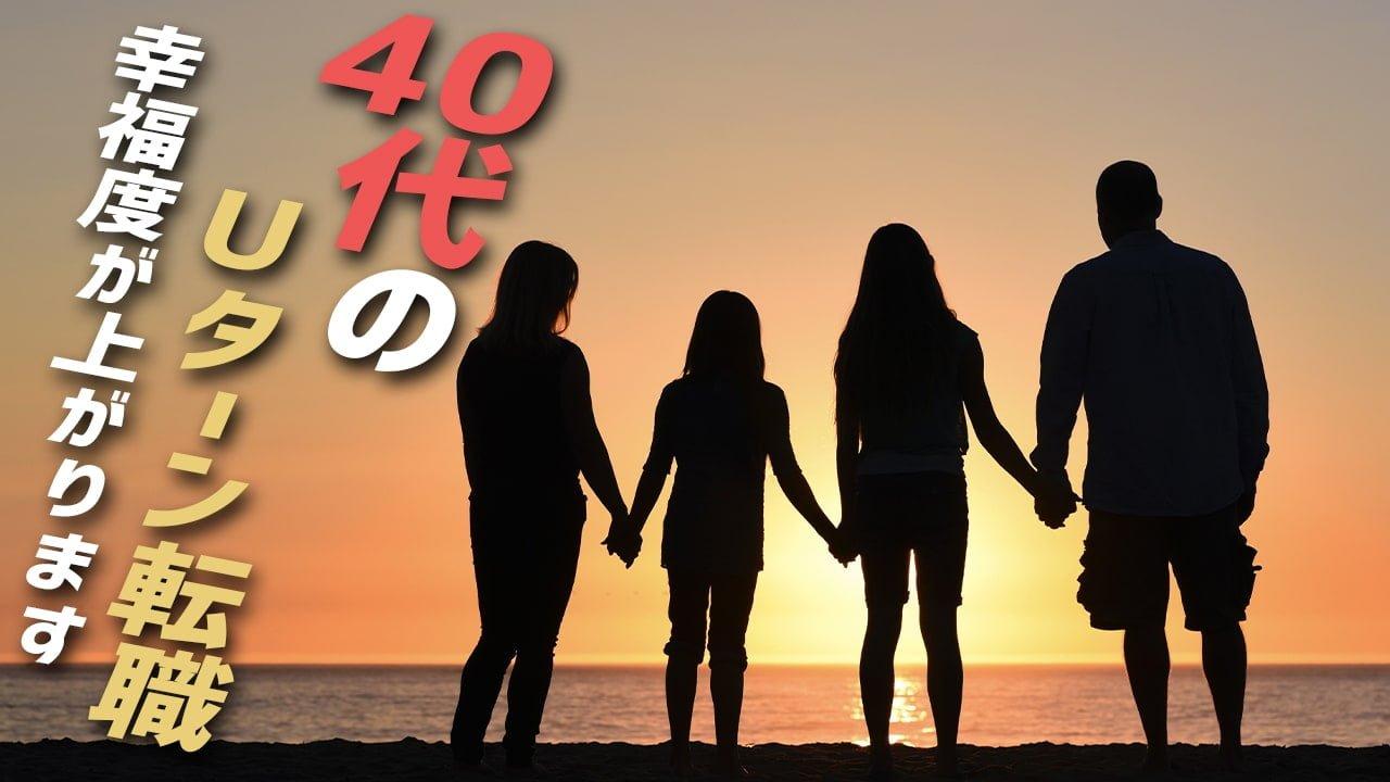 40代のUターン転職は人生の幸福度は上がる。地方在住者が語る田舎の良さ。