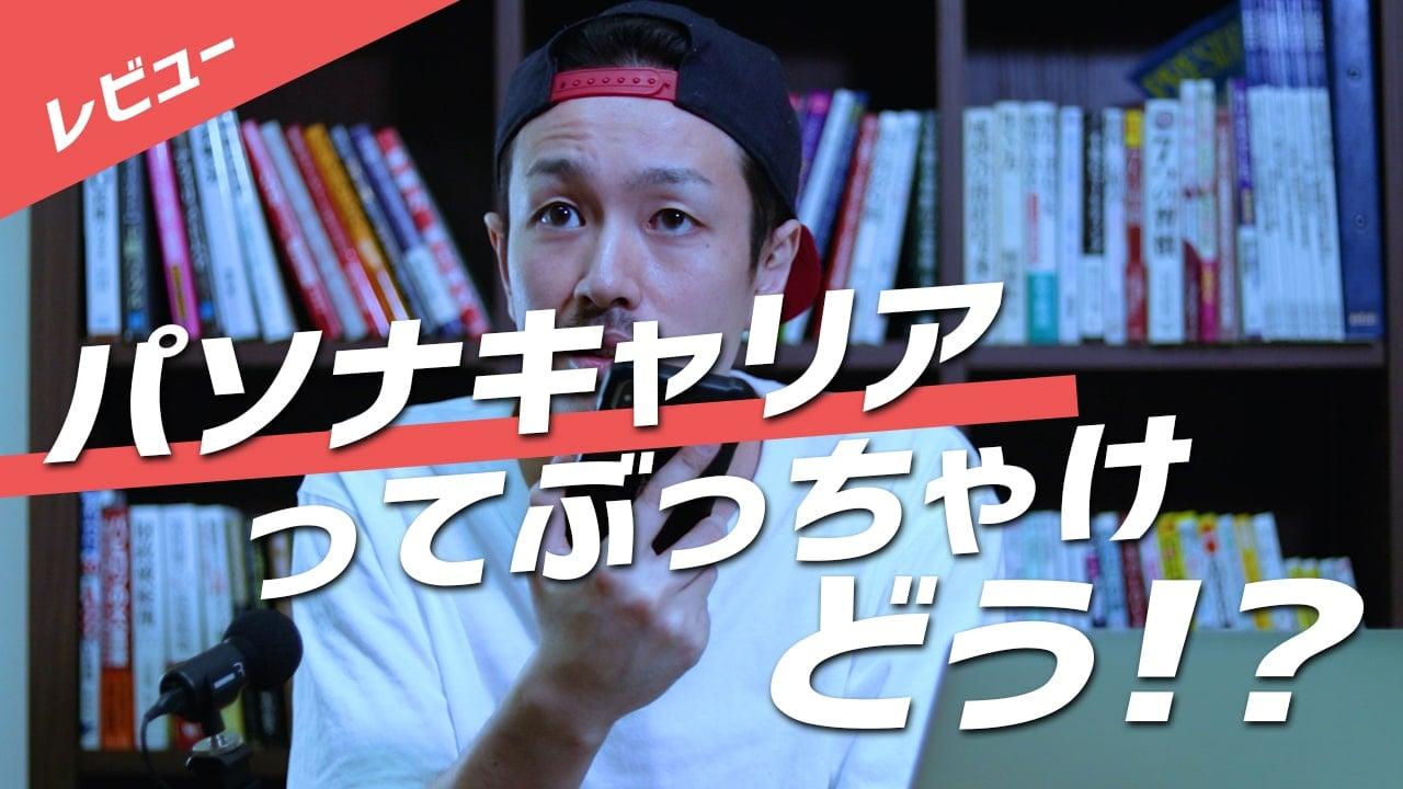 【動画有】パソナキャリアの転職体験談・感想を実際にインタビューで聞いてみた!