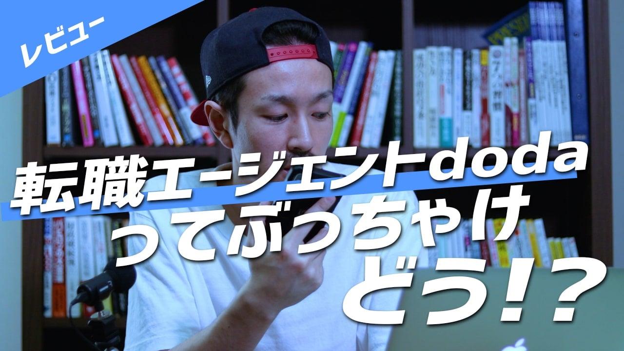 【動画有】転職エージェントdodaの体験談・感想をインタビューで聞いてみた!