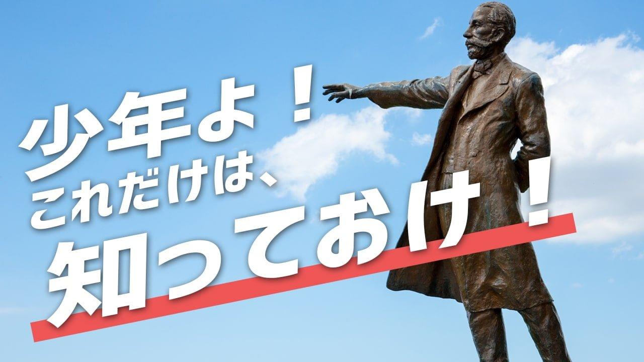 【札幌歴30年】札幌移住のメリット・デメリットを解説!移住を失敗・後悔しないために知るべき20の事