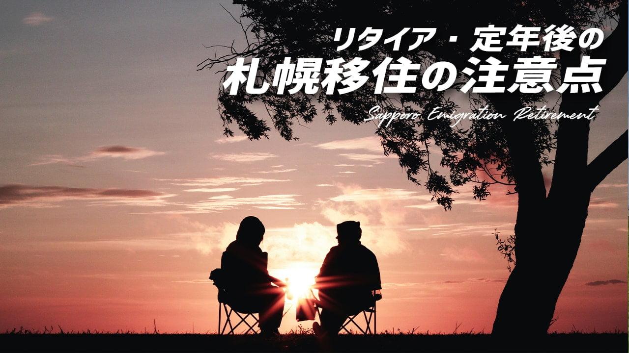 リタイア・定年後の札幌移住の注意点。退職シニアはこれだけは知っておくべき。
