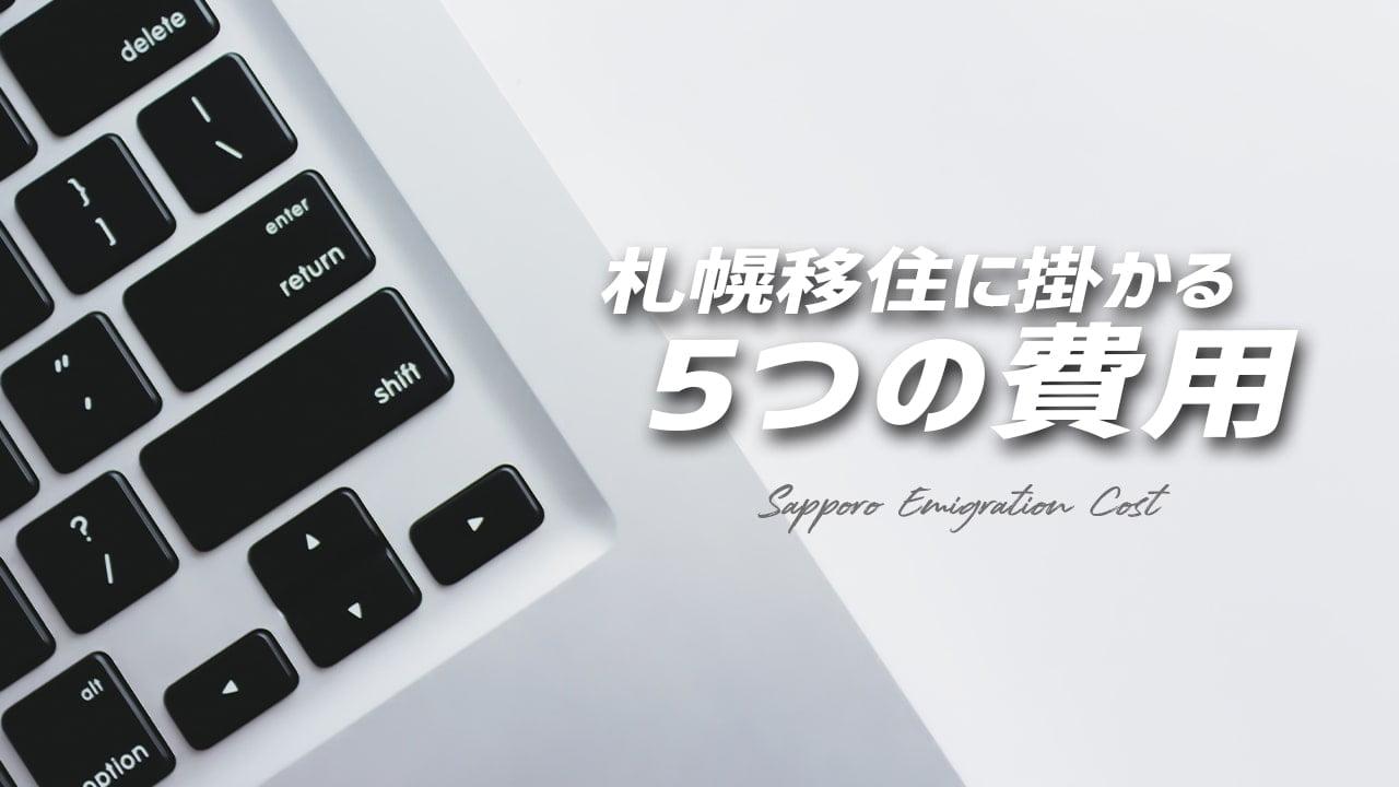 札幌移住に掛かる5つの費用。一人暮らし・家族のタイプ別に解説します。