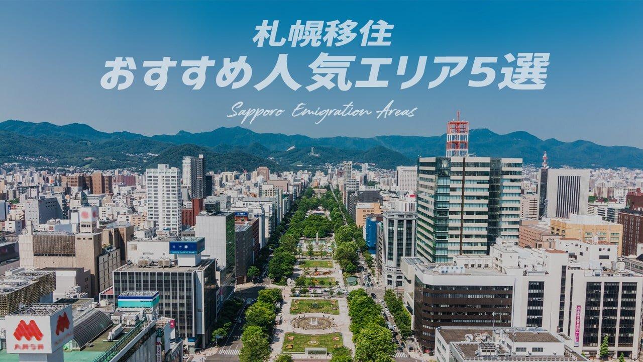 【地元民が語る】札幌移住者が住みやすいおすすめ人気エリア5選。一人暮らし・家族向けを解説!