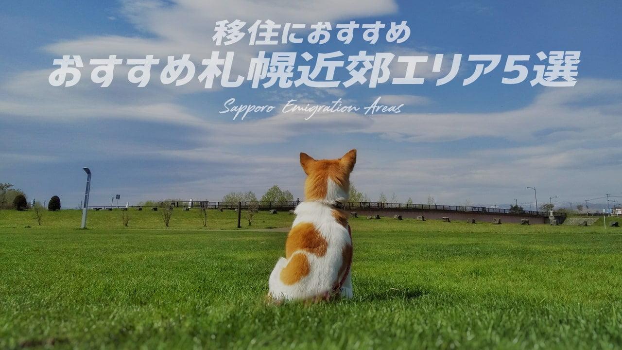 移住にぴったりの札幌近郊エリア5選。ほど良い田舎で住み心地は良いです。