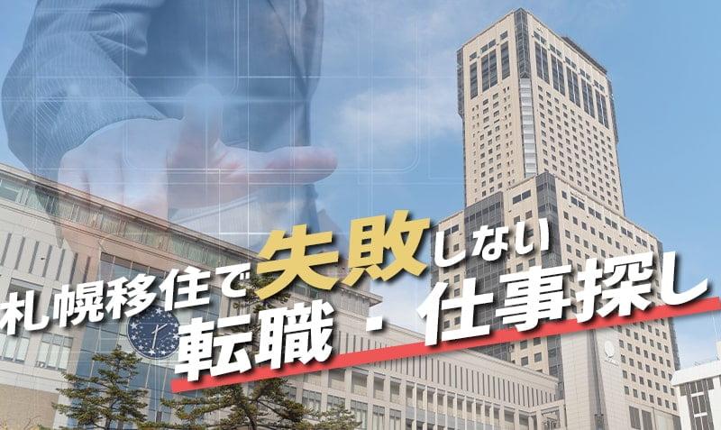 札幌移住で失敗しない転職・仕事探しの方法。札幌以外からでも応募・面接を受けれます。
