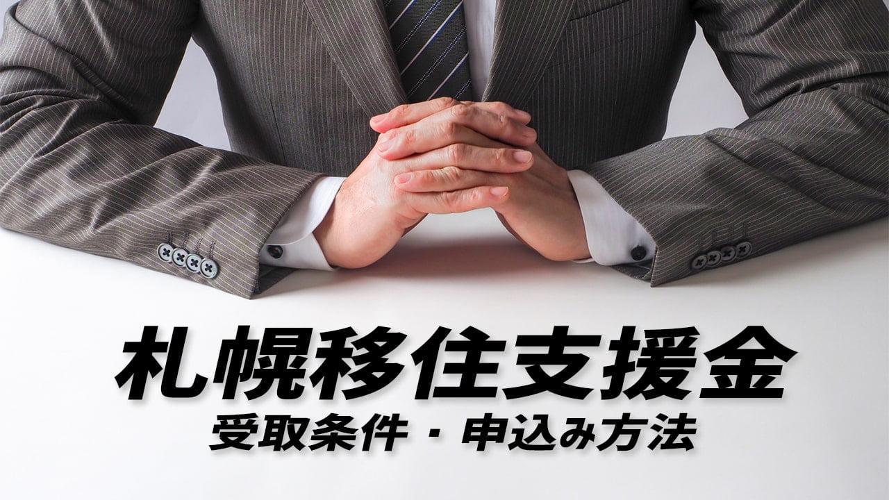 札幌移住支援金(補助金)の該当条件・申込方法・受取方法についてわかりやすく解説します!