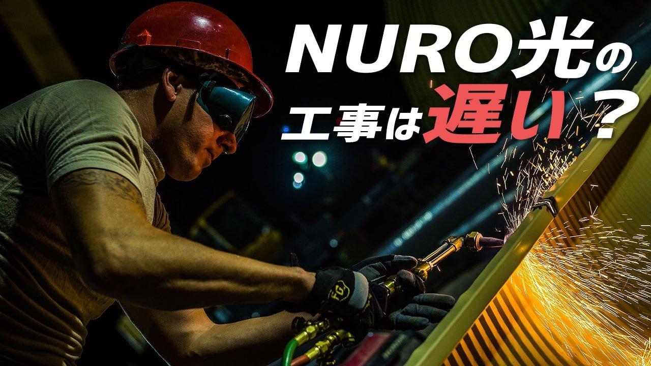 北海道・札幌のNURO光の屋外工事が遅い?現NUROユーザーの私が解説します!
