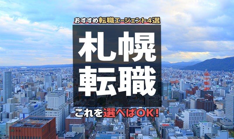 札幌でおすすめの転職エージェント4選【札幌の転職経験者が語る!】